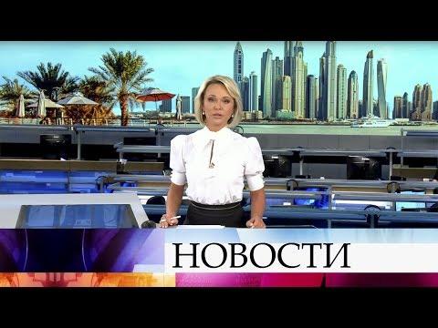 Выпуск новостей в 18:00 от 15.10.2019