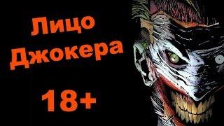 Лицо Джокера 18+ [by Кисимяка]