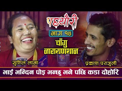 प्रकाशलाई निचर्दा दुध आउछ, मुत आउछ भने पछि.. Sushila lama and prakash Parajuli Live Dohori PACHEURI