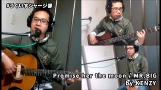 【うぐいすジャージ部】「Promise her the moon/MR.BIG」by KENZY