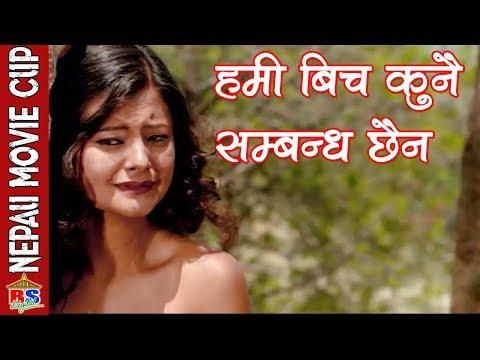 Download हमी बिच कुनै सम्बन्ध छैन  || Nepali Movie Clip || Bindass HD Mp4 3GP Video and MP3
