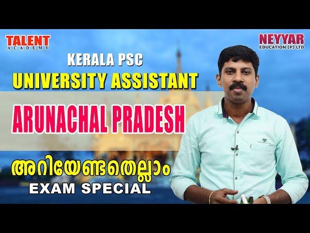 Arunachal Pradesh for University Assistant Kerala PSC Exam | TALENT ACADEMY