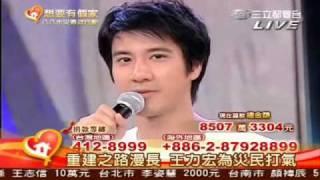 20090814想要有個家 八八水災募款行動--王力宏