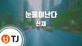 [TJ노래방] 눈물이난다(49일OST) - 신재(Shinjae) / TJ Karaoke