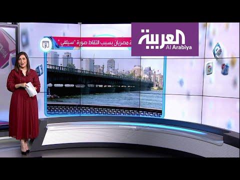 العرب اليوم - شاهد: سلفي قاتل جديد هذه المرة على سور كوبري الجامعة في القاهرة