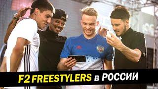 10.000.000 подписчиков - легендарные F2 freestylers
