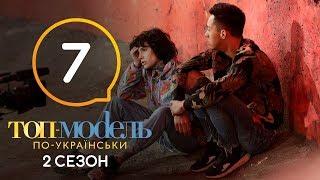 Топ-модель по-украински. Выпуск 7. 2 сезон. 12.10.2018