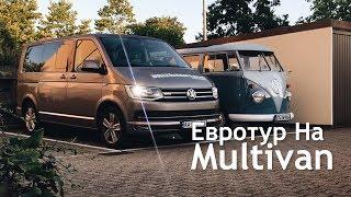 Испытываем БЕЗВИЗ! САМЫЕ КРАСИВЫЕ Transporter-ы всех времен!!! Bulli Fest. Евротур на VW Multivan