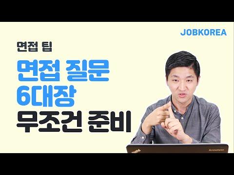 #3 무조건 준비해야 할 면접 질문 6대장(feat. 1분 자기소개)