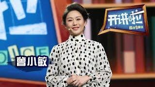 《开讲啦》 20191207 本期演讲者:曾小敏| CCTV《开讲啦》官方频道
