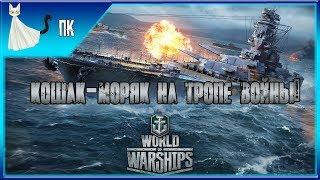 World of Warships ► Кошак-моряк на тропе войны! [Советские корытца рвутся в бой!]