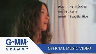 ความเจ็บปวด - Palmy【OFFICIAL MV】