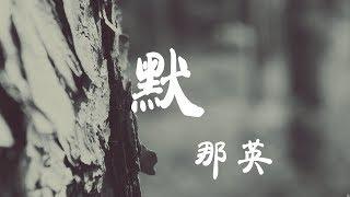 默 - 那英 - 『超高无损音質』【動態歌詞Lyrics】
