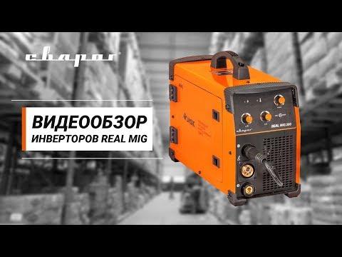 Видеообзор инверторных полуавтоматов REAL MIG