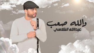 عبدالله الفلاسي | والله صعب (حصرياً) 2020 تحميل MP3