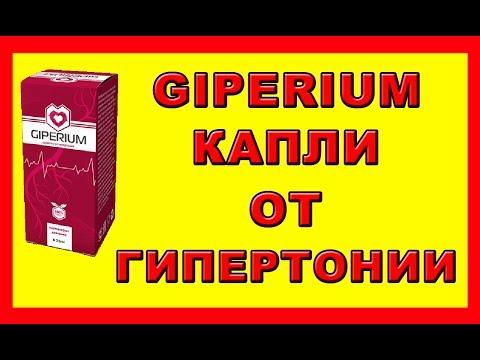Лечение гипертонии 2015