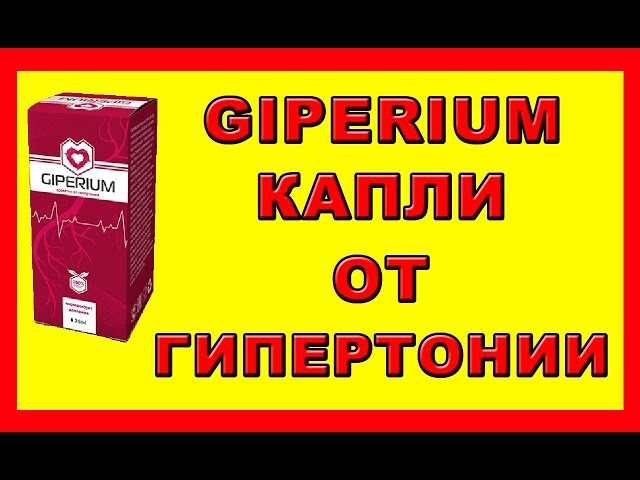 Видео Гипериум