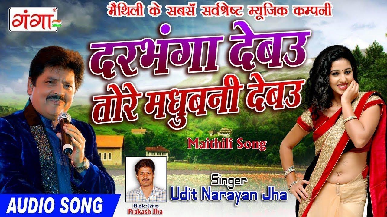 Darbhanga Debau Tore Madhubani Debau - Maithili Song