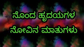 Sad Quotes Images In Kannada 免费在线视频最佳电影电视节目 Viveos Net