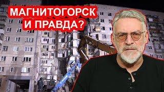 Магнитогорск: что скрывают власти? / Артемий Троицкий