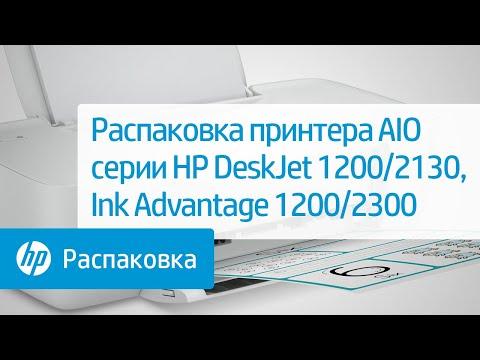 Распаковка принтера All-in-One серии HP DeskJet 1200, 2130, Ink Advantage 1200, 2300