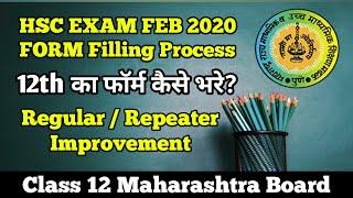 HSC Feb 2020 Exam Form Filling Process   Maharashtra Board   Dinesh Sir