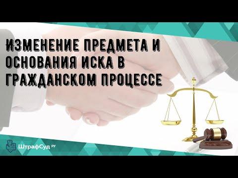 Изменение предмета и основания иска в гражданском процессе