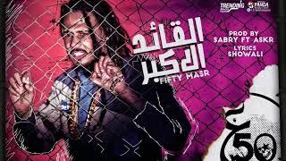 تحميل و مشاهدة مهرجان القائد الاكبر - علاء فيفتى - توزيع صبرى وعسكر 2020 MP3