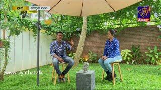 Mr. Waruna Manamperi was on Siyatha Sonduru Piyasa 07-11-2020