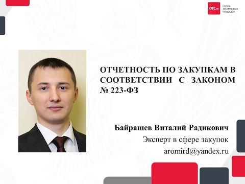 Байрашев В.Р. Годовая и ежемесячная отчетность заказчика по Закону № 223-ФЗ