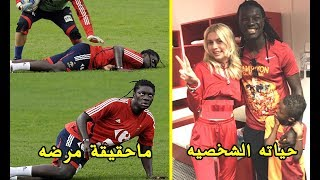 حقائق لاتعرفها عن بافتيمبي جوميز مهاجم الهلال | معاناته في الصغر  بعد ان هاجر والديه من السنغال