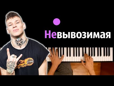 NILETTO - невывоЗИМАя ● караоке | PIANO_KARAOKE ● ᴴᴰ + НОТЫ & MIDI