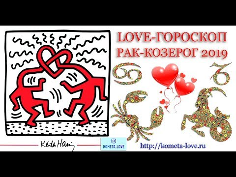 LOVE-ГОРОСКОП-2019-2020 ДЛЯ ЗНАКОВ РАК - КОЗЕРОГ