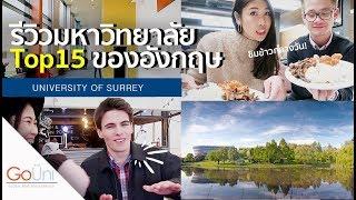 GOUNI EP31 - ข้าวราดแกง มหาลัยอังกฤษ เป็นยังไง?! 😂   University of Surrey