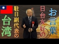 新年快楽2017!駐日台湾副代表から日台友好のお言葉をお送りします★