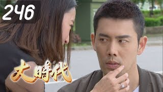 Great Times EP246(Formosa TV Dramas)