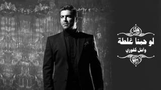 Wael Kfoury - Law Hobna Ghalta   وائل كفوري - لو حبنا غلطة