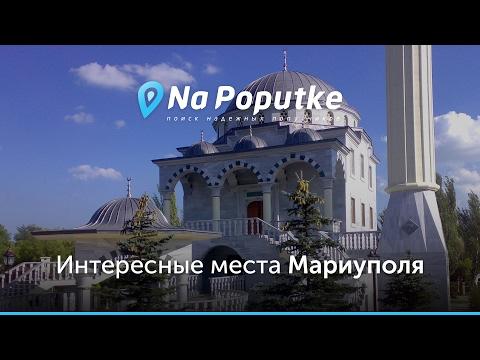 Достопримечательности Мариуполя. Попутчики из Донецка в Мариуполь.