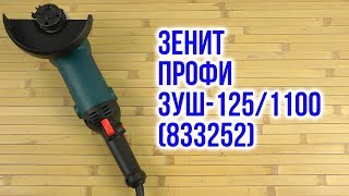 Зенит ЗУШ-125/1100 Профи - відео 1