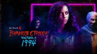 Вулиця страху. Частина перша: 1994 | Fear Street Part 1: 1994 | Український трейлер | Netflix