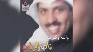 تحميل و مشاهدة Wallah W Kobarna ناصر الرغيب - والله و كبرنا MP3