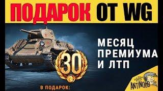 🎈1 МАЯ🎈ПОДАРОК ОТ РАЗРАБОТЧИКОВ! ХАЛЯВА В World of Tanks!