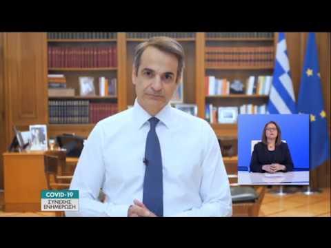 Το μήνυμα του Πρωθυπουργού για τη σταδιακή άρση των περιοριστικών μέτρων | 28/04/2020 | ΕΡΤ