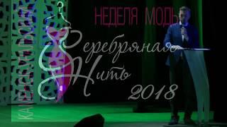 """Конкурс """"Серебряная нить 2018"""". Татьяна Коротовских"""