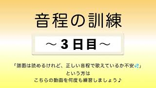 彩城先生の新曲レッスン〜4-音程の訓練3日目〜のサムネイル画像