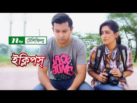 Eclipse | ইক্লিপস্  | Tahsan | Jakia Bari Mamo | Aparna Ghosh | NTV Special Telefilm 2019