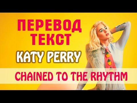 Перевод НОВОЙ песни KATY PERRY ft.Skip Marley-Chained To The Rhythm |(КАРАОКЕ) Русские субтитры