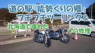 道の駅「能勢くりの郷」プチプチツーリング&ハーレー修理
