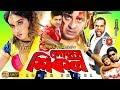 Lohar Shikol - লোহার শিকল | Shakib Khan | Poly | Moyuri | Misha Showdagor | Bangla Movie