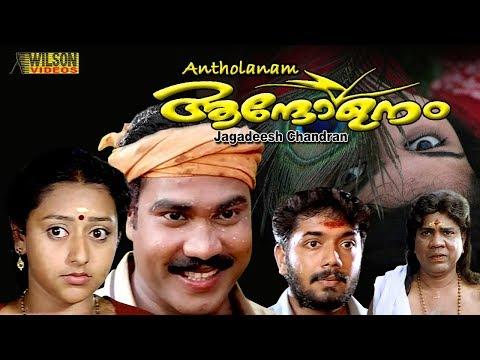 Andolanam (2001) | Family Movie | Malayalam Full Movie | Kalabhavan Mani |